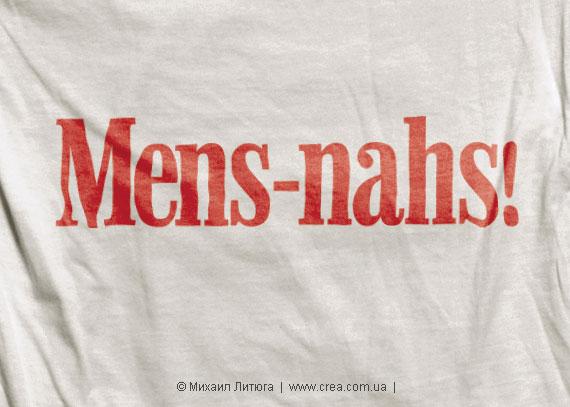 Внеконкурсная футболка для журнала «Menshealth»