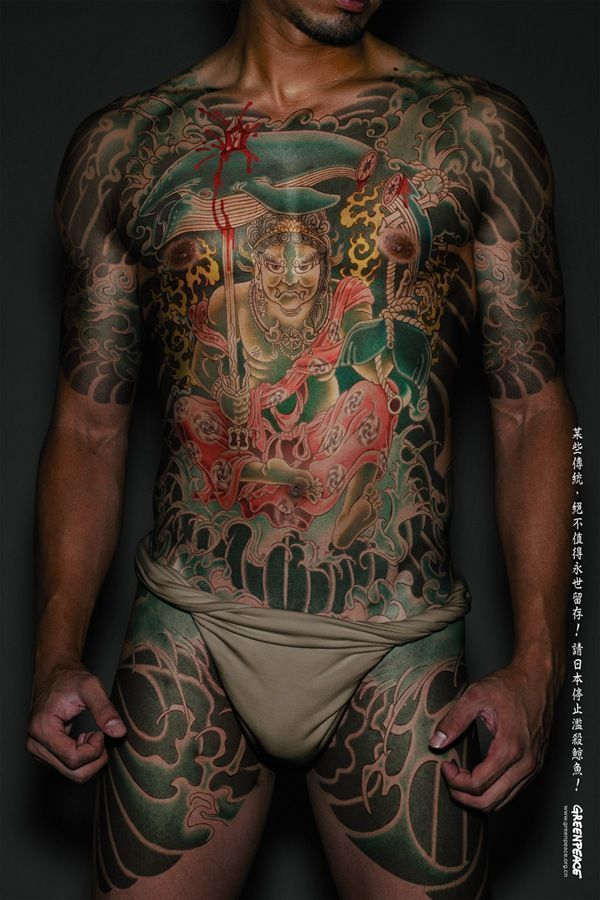 Greenpeace-Tattoo-Fudo