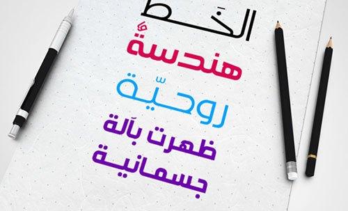 Ara-Hamah-Free-Arabic-Fonts-family-2