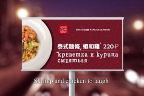 Bad Translation Asian Restaurant