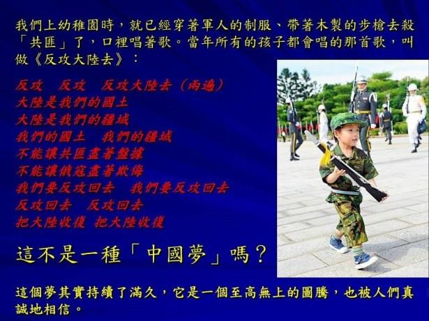 longyingtai_peking_presentation_04