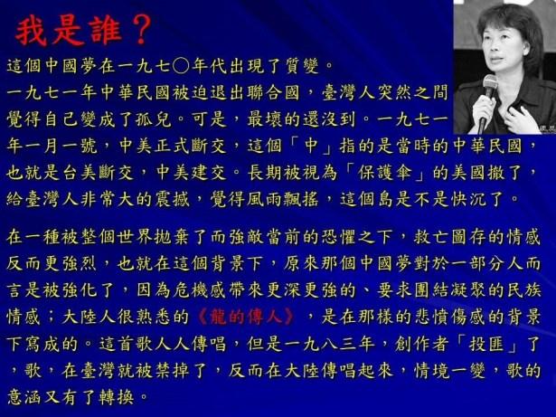 longyingtai_peking_presentation_15