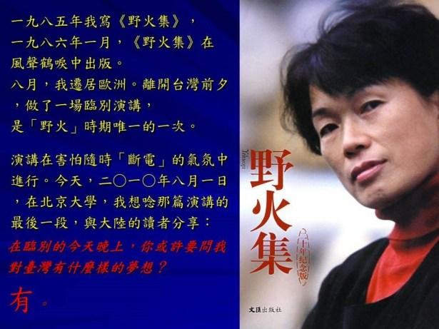 longyingtai_peking_presentation_36