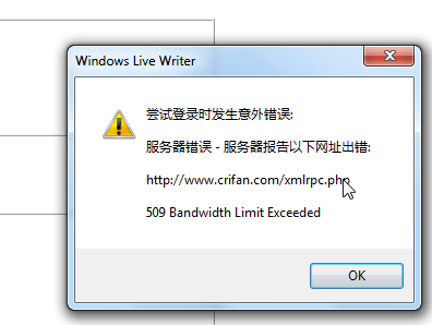wlw also 509 bandwidth limit