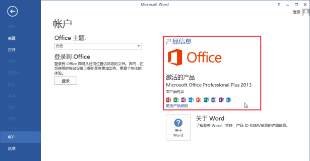 has activated product include office professional plus 2013