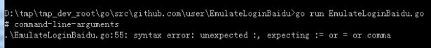 EmulateLoginBaidu.go syntax error unexpected expecting or or comma