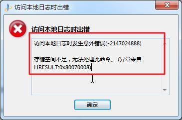 access local post except error -2147024888 no enough space