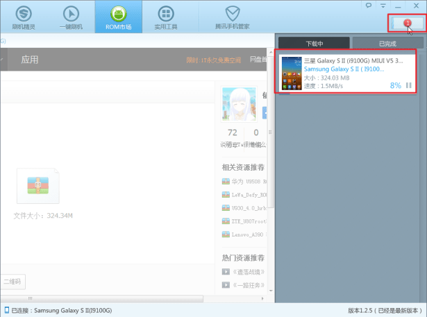 click 1 to see downloading miui v5