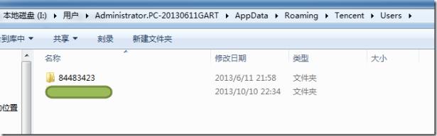 for admin appdata roaming tencent folder try to import