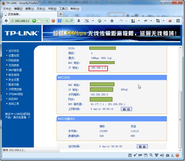 tplink wr541g v4 more running info