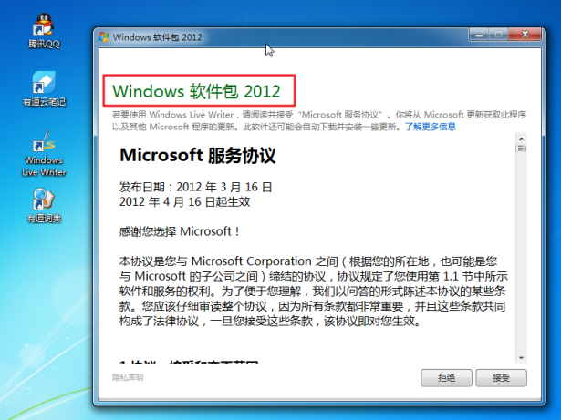 windows software package 2012