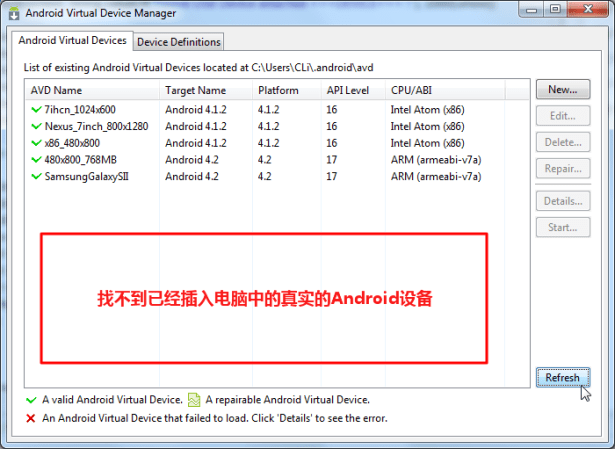 android virtual device manager can not find real connected android device