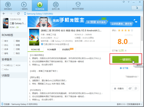 one key to burn xinfeng v4.1.2 android rom to i9100g