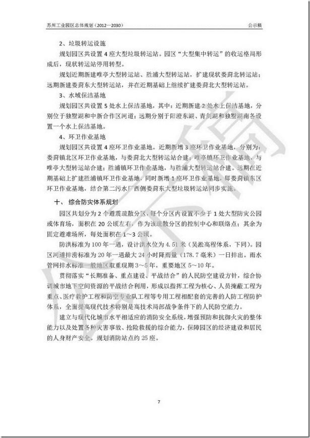 sip planning 2012 2030 - 8