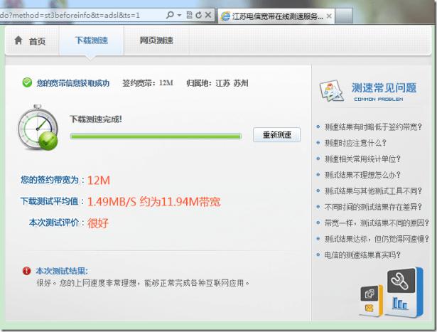 test result is 12M telcom speed 1.49 MB per sec 11.94M width