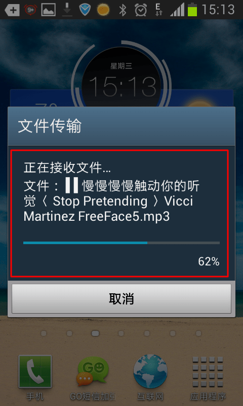 i9100g is receiving file 62 percent for mp3 file