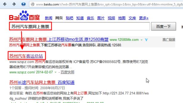 baidu search suzh bus online sale can found center link