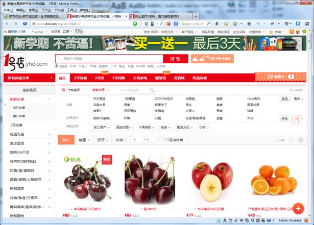 yhd online also sell fruit
