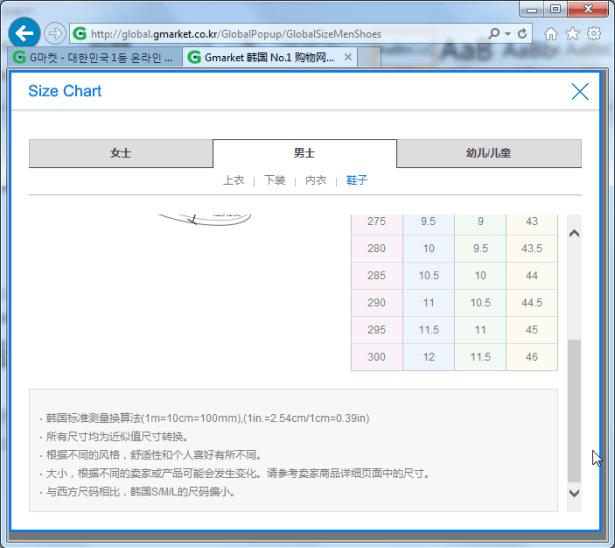 gmarket size chart men shoe 2
