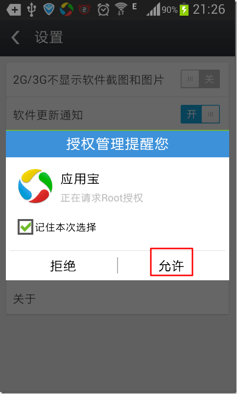 qq yingyongbao is applying for root allow