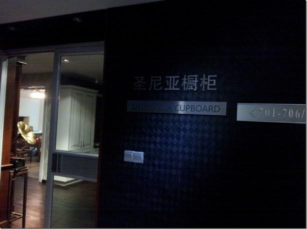 suzhou shengniya integrated cupboard house entry detail
