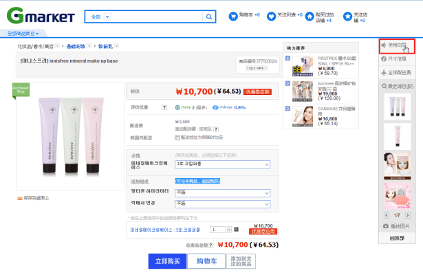within product page usage guide for gmarket