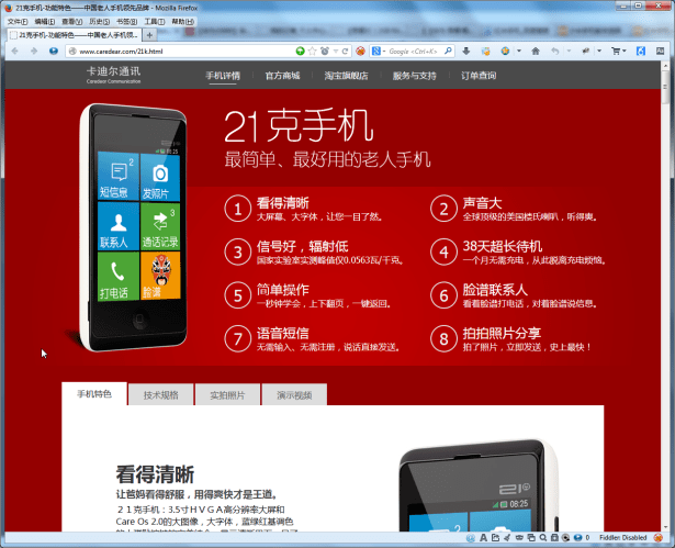 21k official site the old phone clear aloud sound