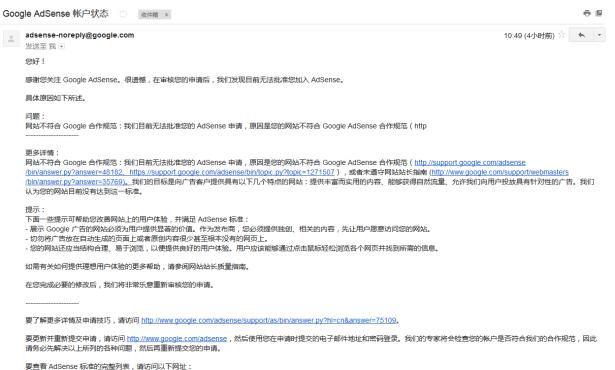 again received adsense mail notice apply fail again