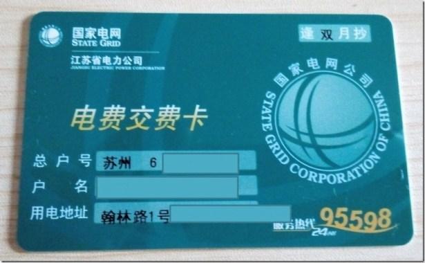 jiangsu electric power cororperation card contain home id