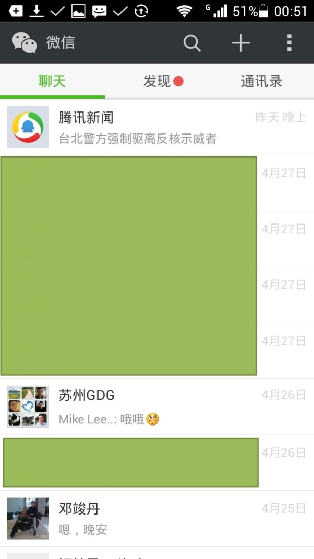 now can see the history data of weixin
