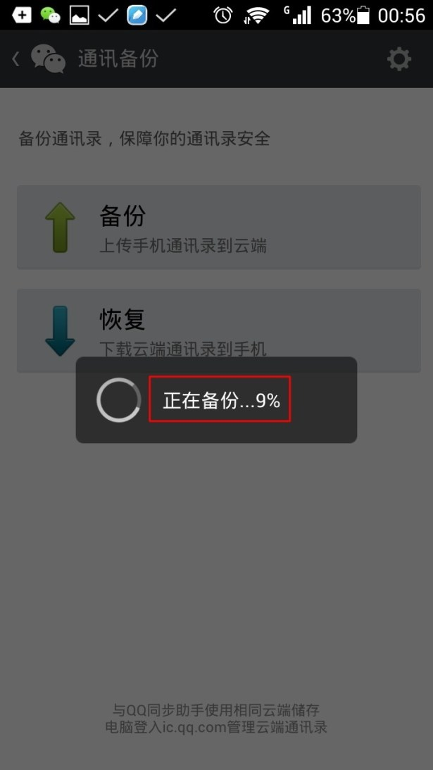 then is uploading contact to cloud server of weixin