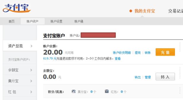 alipay account has got back 639.79 money