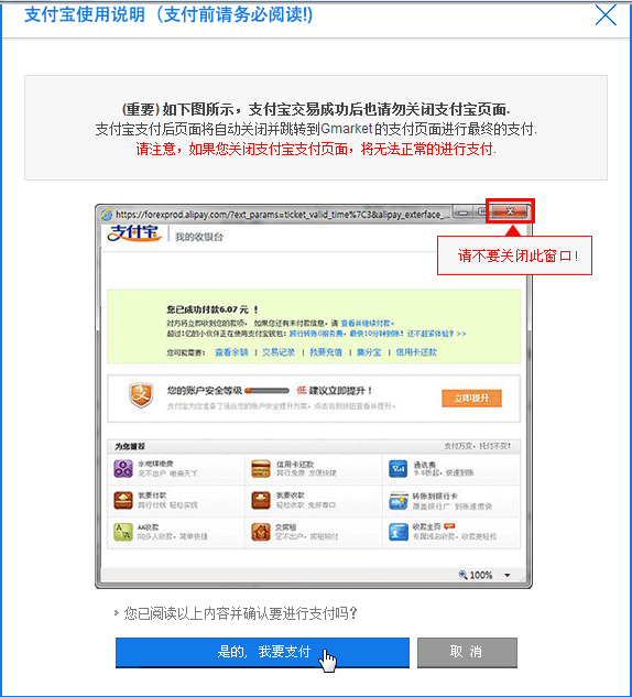 not close window alipay while pay