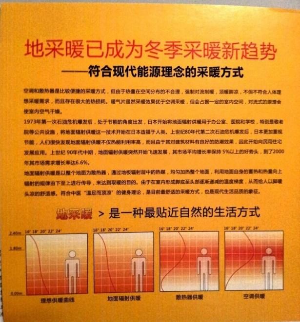 heating floor several type temperature height level figure
