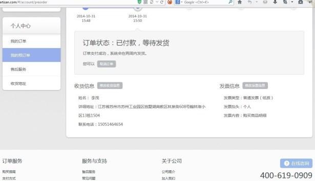detail including receive address info for smartisan t1 4g version black 32g