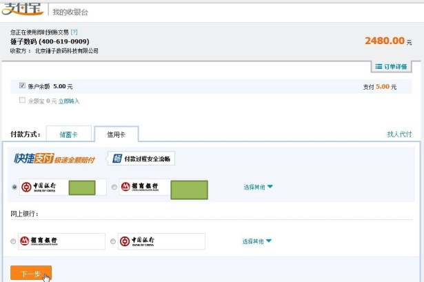 receive is hammer tech pay 2480 via alipay