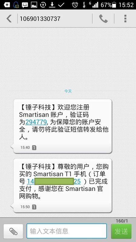 your ordered smartisan phone id has paid