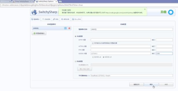 chrome switchsharp add 127.0.0.1 and 1080 socks