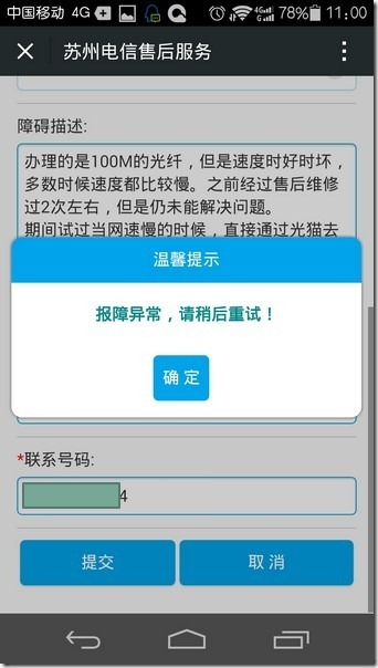 telecom weixin auto submit issue fail