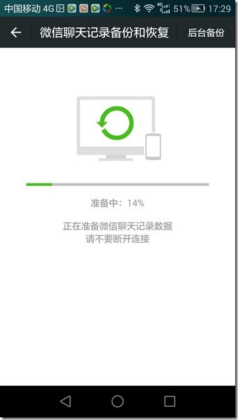 mobile weixin preparing backup chat history 14 percent
