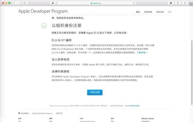 Apple Developer Program start register