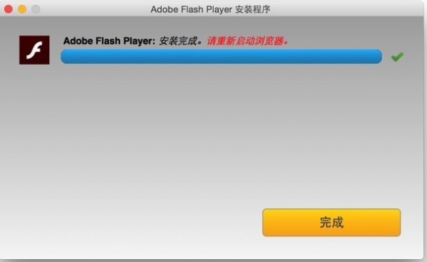 complete to install adobe flash player for safari need restart browser