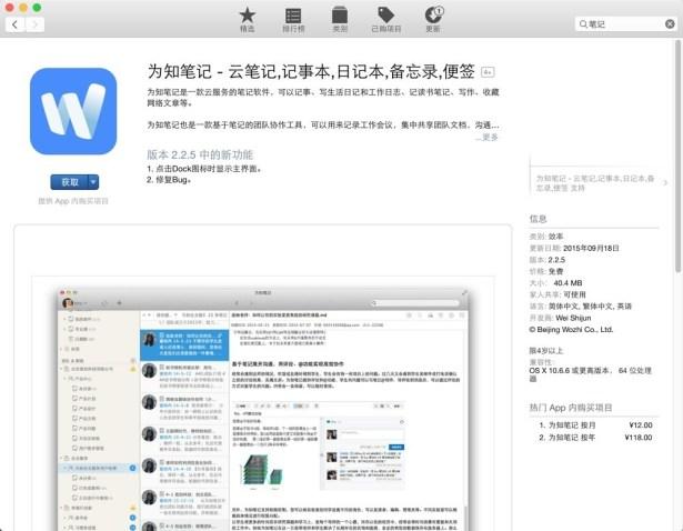 mac appstore install wiznote