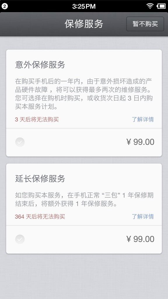 Screenshot_2016-02-05-15-25-02-462_欢喜云服务