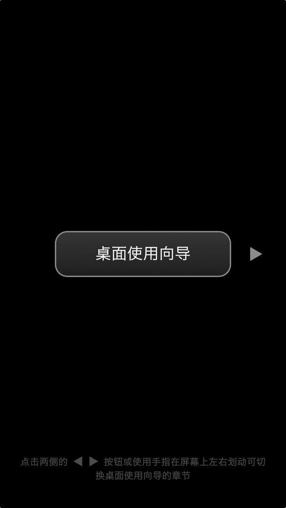 Screenshot_2016-02-05-15-25-32-732_开机向导