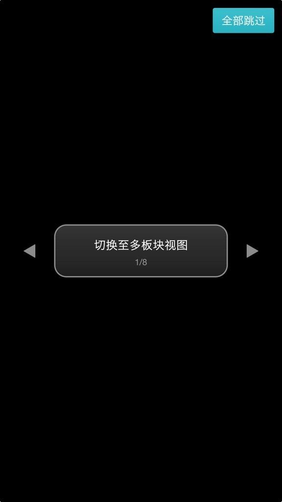 Screenshot_2016-02-05-15-25-40-628_开机向导