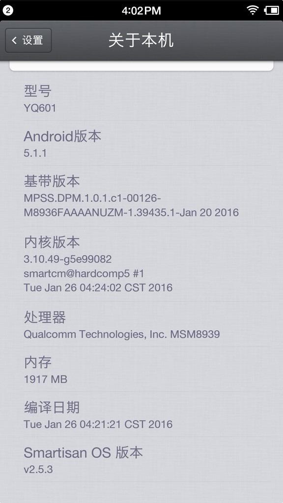 Screenshot_2016-02-05-16-02-33-005_设置
