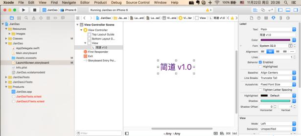 jiandao v1.0 launch screen
