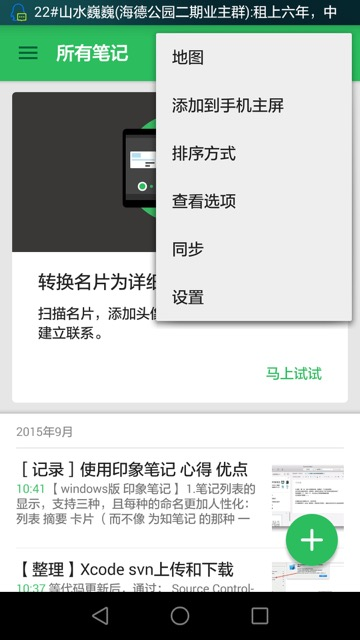 show more option actions for evernote