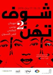 chouftouhonna-poster-II-AR-2-211x300